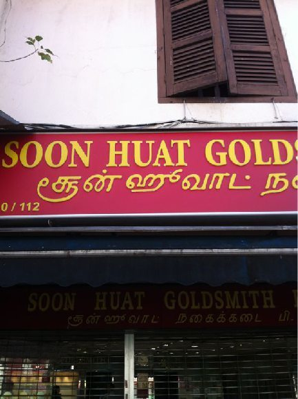 Singapore Service Goldsmith Soon Huat Goldsmith Pte Ltd Nestia